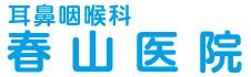 春山医院|耳鼻咽喉科